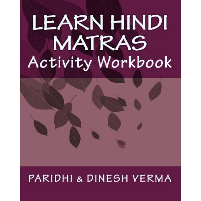 Learn Hindi Matras Activity Workbook