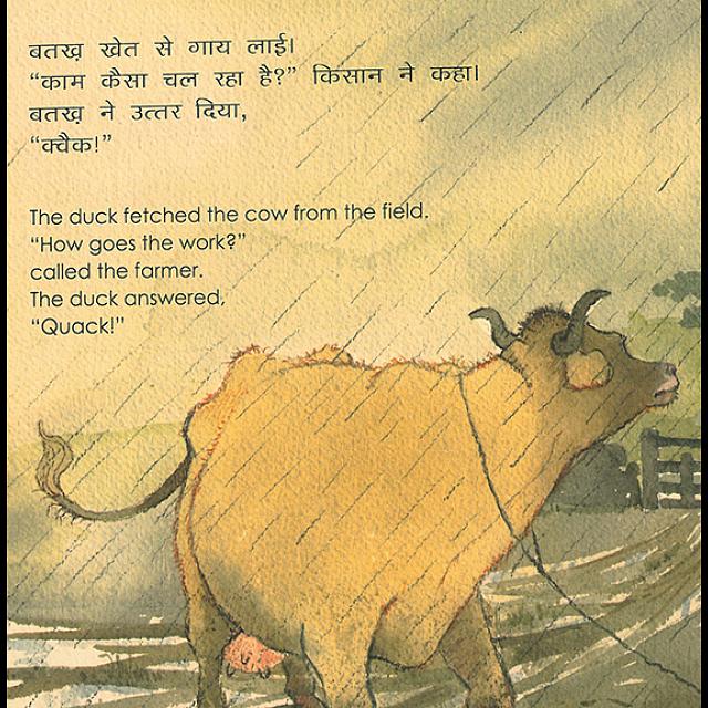 Farmer Duck in Hindi & English