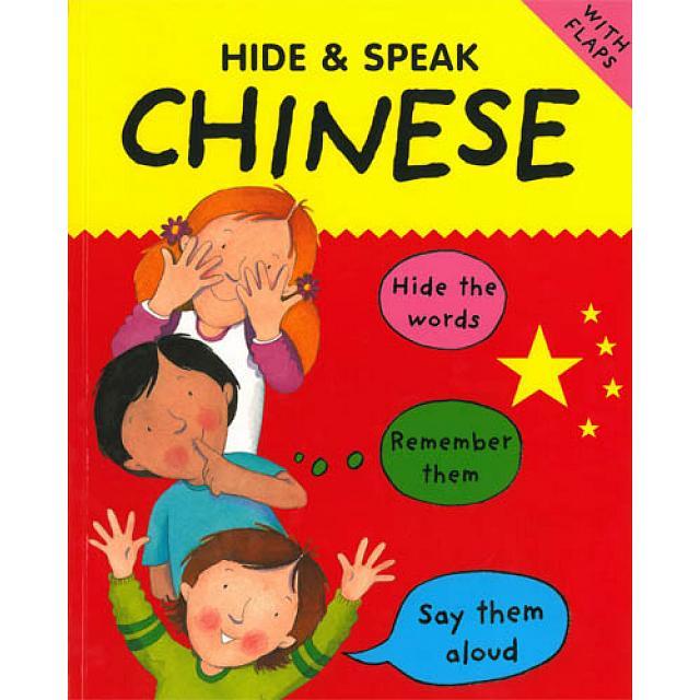 chinese language to english pdf