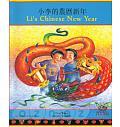 Li's Chinese New Year in Chinese & English