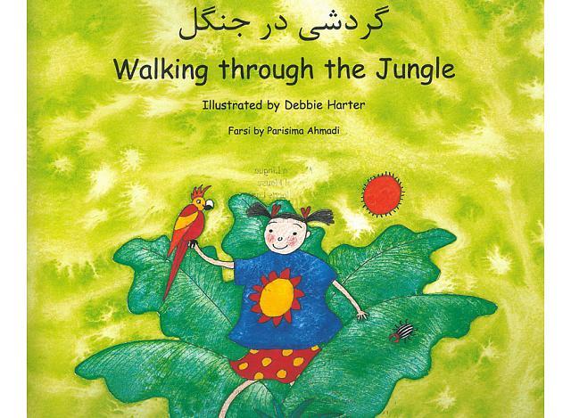 Walking Through The Jungle In Persian & English